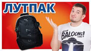 <b>РЮКЗАК</b> ГЕЙМЕРОВ <b>Razer Rogue Backpack</b> - YouTube