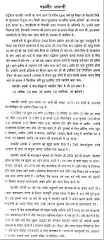 sites on hindi essays