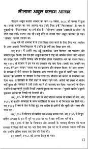 biography of moulana abul kalam azad in hindi