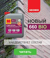 <b>Антисептик</b> для <b>бань и саун</b> - концентрат NEOMID Home Series