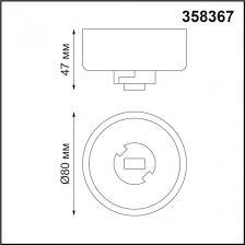 <b>Основание для светильника Novotech</b> KONST 358367 по цене 980
