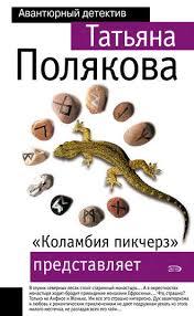 <b>Татьяна Полякова</b>, «<b>Коламбия пикчерз</b>» представляет – читать ...