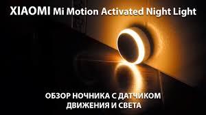 <b>Ночник</b> с датчиком движения Xiaomi <b>Mi Motion Activated</b> Night Light