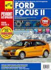 Ремонт форд фокус 2 0
