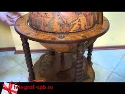 <b>Глобус</b>-<b>бар</b> напольный Zoffoli - YouTube