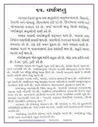 gujarati essaystd  to  nibandh lekhan by mehulbhai