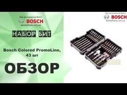 <b>Набор бит Bosch</b> Colored PromoLine, 43 шт - YouTube