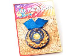 Купить <b>медаль эврику</b> самый лучший директор 97154 онлайн с ...