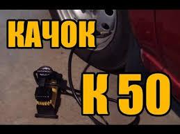 <b>Автомобильный компрессор Качок К 50</b> - YouTube