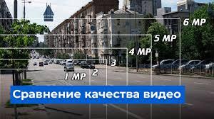 Сравнение качества видео 1,2, 3, 4, 5 и 6 мегапиксельных <b>камер</b> ...