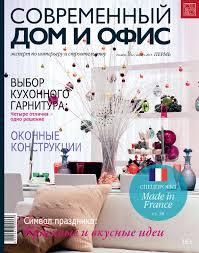 """Современный дом и офис №65 by Издательский дом """"Стар"""" - issuu"""