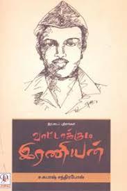 Puthumaipithan Siru Kathaigal-Muthal Paagam - புதுமைப்பித்தன் சிறு கதைகள் - முதல் பாகம் » Buy tamil books online - 4156