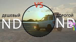Дешевый ND <b>фильтр</b> против дорогого! AliExpress VS Hoya 2-400 ...