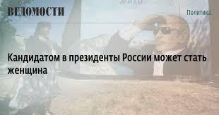 Кандидатом в президенты России может стать <b>женщина</b> ...