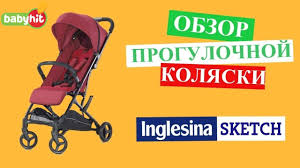 обзор детской <b>прогулочной коляски inglesina</b> sketch