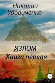 «<b>Излом</b>. Книга первая. Хорошие времена. Кавказцы» читать ...