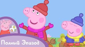 <b>Свинка</b> Пеппа - S02 E08 Осенний ветер (Серия целиком) - YouTube