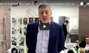 Бюджетные идеи Jacob Delafon. Видео с выставки Mosbuild 2016