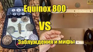 Заблуждения и мифы <b>minelab equinox</b> мд