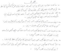 urdu books on essays  urdu books on essays