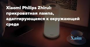 Xiaomi Philips <b>Zhirui</b>: <b>прикроватная лампа</b>, адаптирующаяся к ...