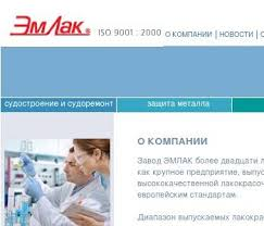 "ЗАО ""<b>ЭМЛАК</b>"", ИНН 7811038463"