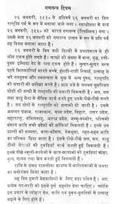"""essay for children on the """"republic day"""" in hindi"""