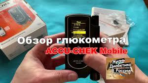 <b>Глюкометр</b> работает без тест-полосок! <b>Accu</b>-<b>Chek Mobile</b> ...