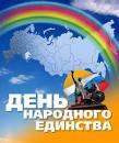 Открытки с днем народного единства официальные