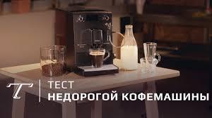 Обзор бюджетной <b>кофемашины Nivona</b> NICR <b>520</b> - YouTube