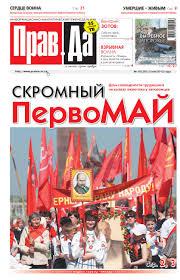Газета «Правда» №18 от 03.05.2012 by Newspaper PravDa - issuu