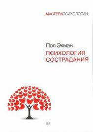 """Книга: """"<b>Психология сострадания</b>"""" - Пол <b>Экман</b>. Купить книгу ..."""