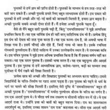 book for essay in hindi at essays net onlinepl book for essay in hindi pic