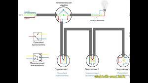 Схема подключения проходных <b>выключателей</b> из <b>3</b>-х мест. Как ...