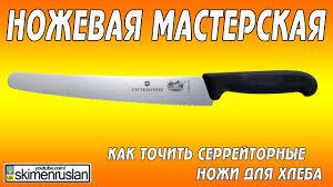 Как точить серрейторый <b>нож для хлеба</b> - YouTube