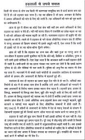 essay on ldquo strike rdquo in hindi