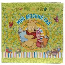 <b>Veld</b> CO <b>Фотоальбом</b>-анкета Мой Детcкий Сад - Акушерство.Ru