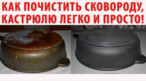 КАК ОЧИСТИТЬ <b>СКОВОРОДУ</b>, кастрюлю и др. посуду от НАГАРА ...