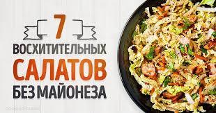 <b>7</b> полезных и очень вкусных <b>салатов</b>