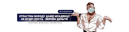 Beardman - <b>масло для бороды</b> | ВКонтакте