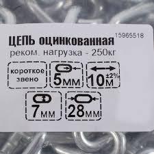 <b>Цепь DIN 766</b> 5 мм короткое звено 10 м <b>сталь</b> оцинкованная в ...