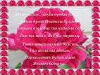 Поздравление на башкирском языке со свадьбой