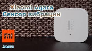 <b>Датчик вибрации Aqara</b> для умного дома <b>Xiaomi</b> - YouTube
