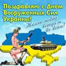 Открытки день армии украины