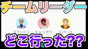 【ポケモンGO】チームリーダーが右下メニューから消えた!? トレーニングバトルの手順を解説