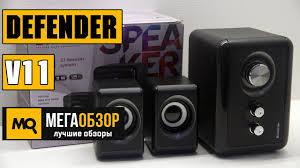Обзор <b>Defender</b> V11. Компактная акустическая 2.1 система для ...