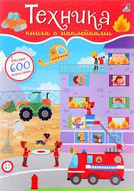 """Книга """"600 <b>наклеек</b>. <b>Техника</b>"""" — купить в интернет-магазине ..."""