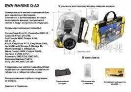 <b>Аквабокс Ewa Marine D-AX</b>