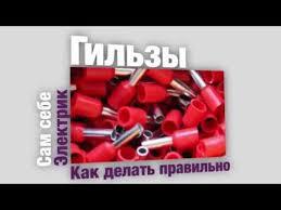 <b>Наконечники</b> НШВИ и обжимной инструмент - YouTube