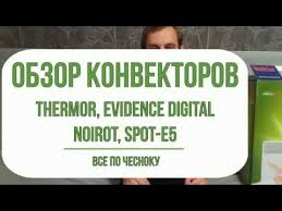 Обзор <b>конвекторов</b>. <b>Noirot Spot-E5</b>, Thermor Evidence Digital ...